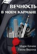 """Обложка книги """"Вечность в моем кармане"""""""
