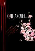 """Обложка книги """"Однажды """""""