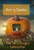"""Обложка книги """"Кот и Тыква"""""""