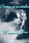 """Обложка книги """"Ректор на полставки: в поисках Тени"""""""
