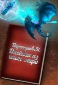 """Обложка книги """"Дневник из иного мира"""""""