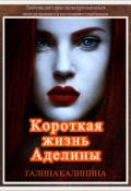 """Обложка книги """"Короткая жизнь Аделины"""""""