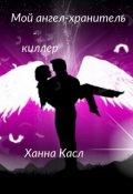 """Обложка книги """"Мой ангел-хранитель - киллер"""""""