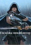 """Обложка книги """"Госпожа инквизитор"""""""