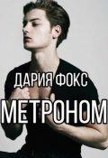"Обложка книги ""Метроном"""
