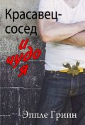 """Обложка книги """"Красавец-сосед и чудо-я"""""""