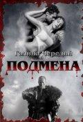 """Обложка книги """"Глоссарий к роману """"Подмена"""""""""""
