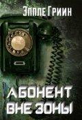 """Обложка книги """"Абонент вне зоны"""""""