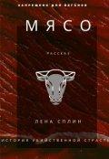 """Обложка книги """"Мясо. История убийственной страсти"""""""