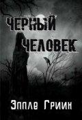 """Обложка книги """"Черный Человек"""""""