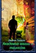 """Обложка книги """"Академия магии и таинств. """""""