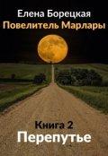 """Обложка книги """"Повелитель Марлары. Книга 2: Перепутье"""""""