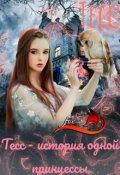 """Обложка книги """"Тесс - история одной принцессы"""""""