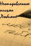 """Обложка книги """"Неотправленное письмо Любимой"""""""