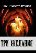 """Обложка книги """"Три Желания"""""""