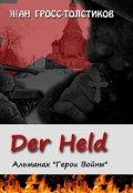 """Обложка книги """"Der Held"""""""