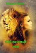 """Обложка книги """"Мой жестокий лев!"""""""