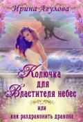 """Обложка книги """"Колючка для Властителя небес, или Как раздраконить дракона"""""""