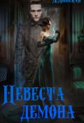 """Обложка книги """"Невеста демона"""""""