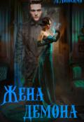 """Обложка книги """"Жена демона"""""""