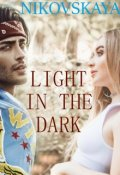 "Обложка книги ""Nikovskaya ""Light in the Dark"" ( Свет в Темноте)"""