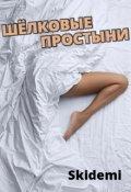 """Обложка книги """"Шелковые простыни"""""""