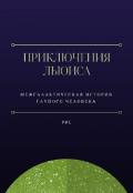 "Обложка книги ""Приключение Льюиса"""