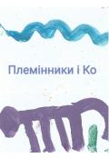 """Обкладинка книги """"Племінники і Ко. Записки веселої тітоньки"""""""