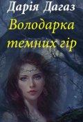 """Обкладинка книги """"Дарія Дагаз """"Володарка темних гір"""""""""""