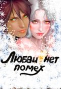 """Обложка книги """"Любви нет помех"""""""