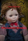 """Обложка книги """"Похождения Матрены"""""""