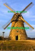 """Обложка книги """"Эсмеральда"""""""