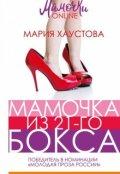"""Обложка книги """"Мамочка из 21-го бокса"""""""