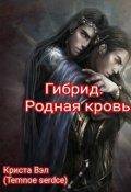 """Обложка книги """"Гибрид. Родная кровь"""""""