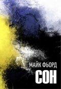 """Book cover """"Сон"""""""