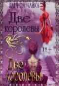 """Обложка книги """"Две королевы"""""""