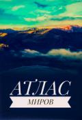 """Обложка книги """"Атлас миров"""""""