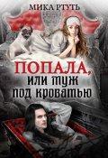 """Обложка книги """"Попала, или Муж под кроватью"""""""