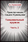 """Обложка книги """"Сашка Кузнецов. Танцевальный кружок. Часть 2"""""""