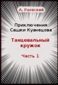 """Обложка книги """"Сашка Кузнецов. Танцевальный кружок. Часть 1"""""""