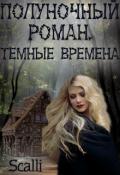 """Обложка книги """"Полуночный роман: Тёмные века."""""""