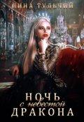 """Обложка книги """"Ночь с невестой дракона"""""""