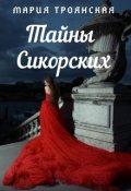 """Обложка книги """"Тайны Сикорских"""""""