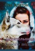 """Обложка книги """"Целительница для Бурого волка"""""""