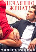 """Обложка книги """"Нечаянно женат"""""""