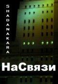 """Обложка книги """"Наcвязи"""""""