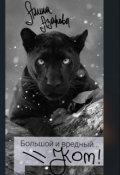 """Обложка книги """"Большой и вредный..Кот!"""""""