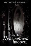 """Обложка книги """"Призрачный дворец """""""