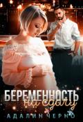 """Обложка книги """"Беременность на сдачу"""""""