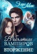 """Обложка книги """"В объятиях вампиров. Вторжение"""""""